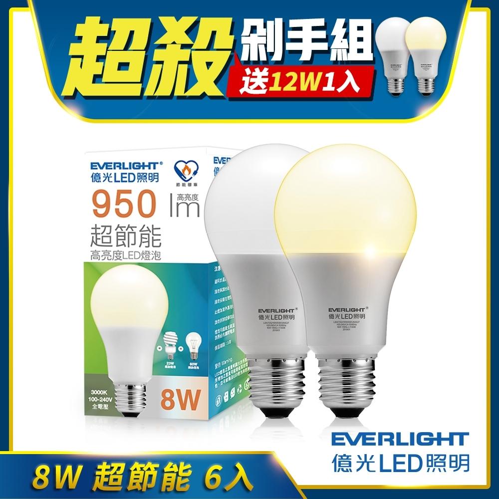 (6送1入組)億光 8W 超節能 LED 燈泡 節能標章(白/黃光) [限時下殺]