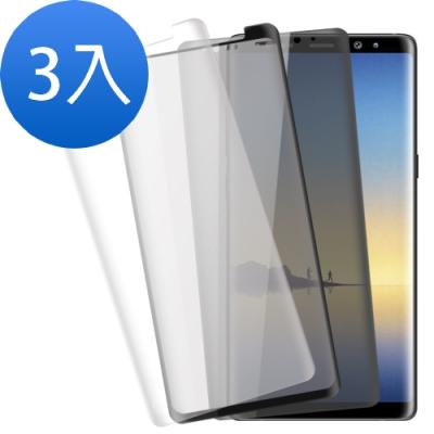 三星 Note8 曲面 9H鋼化玻璃膜-超值3入組