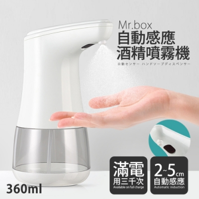 Mr.Box 紅外線全自動感應酒精專用殺菌淨手噴霧機 206-AL (1入)