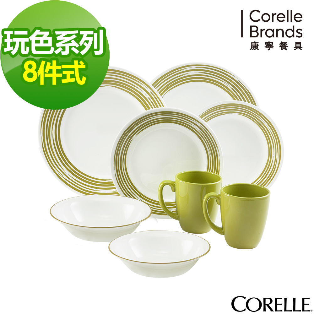 CORELLE康寧 玩色系列餐盤8件組-綠風草原