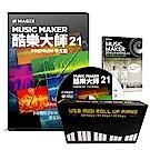 MusicMaker酷樂大師21中文盒裝版創作+手捲琴超值包