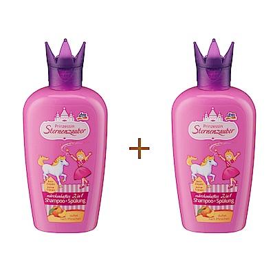 摩達客德國Prinzessin Sternenzauber洗髮+護髮二合一兒童洗髮精兩入組