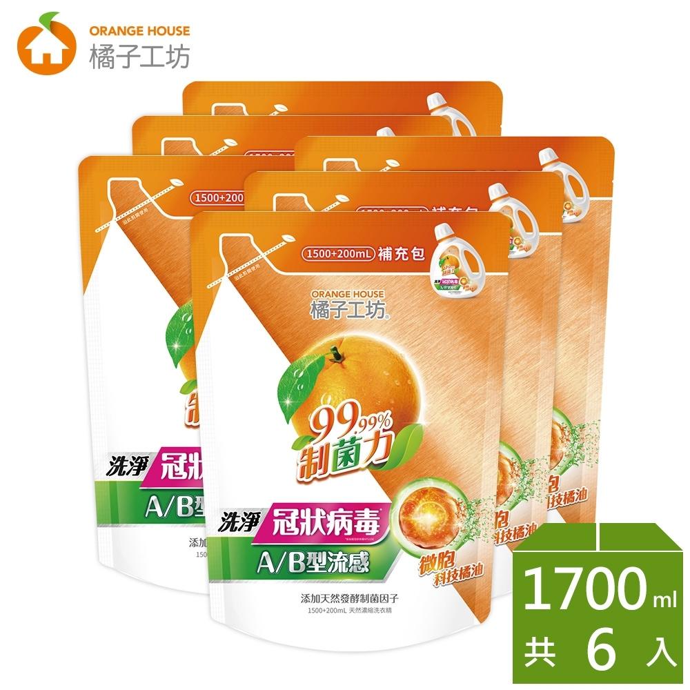 防疫護台灣!橘子工坊 天然濃縮洗衣精補包-制菌力99.99% (1700mlx6包-洗淨病毒)