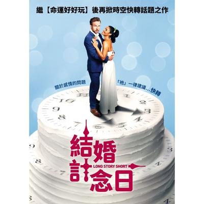 結婚計念日 DVD