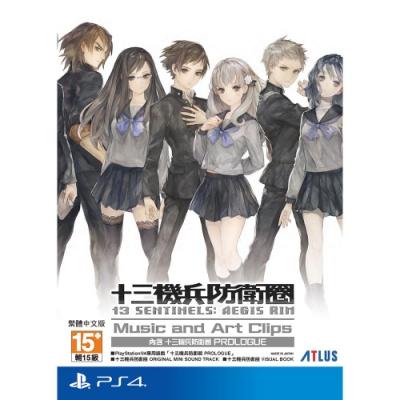 PS4 十三機兵防衛圈 Music and Art Clips (中文版)
