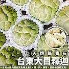 【天天果園】台東大目釋迦(每箱約5斤/5-6顆) x1箱