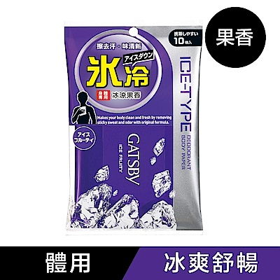 GATSBY 體用抗菌濕巾(冰涼果香)10張/包