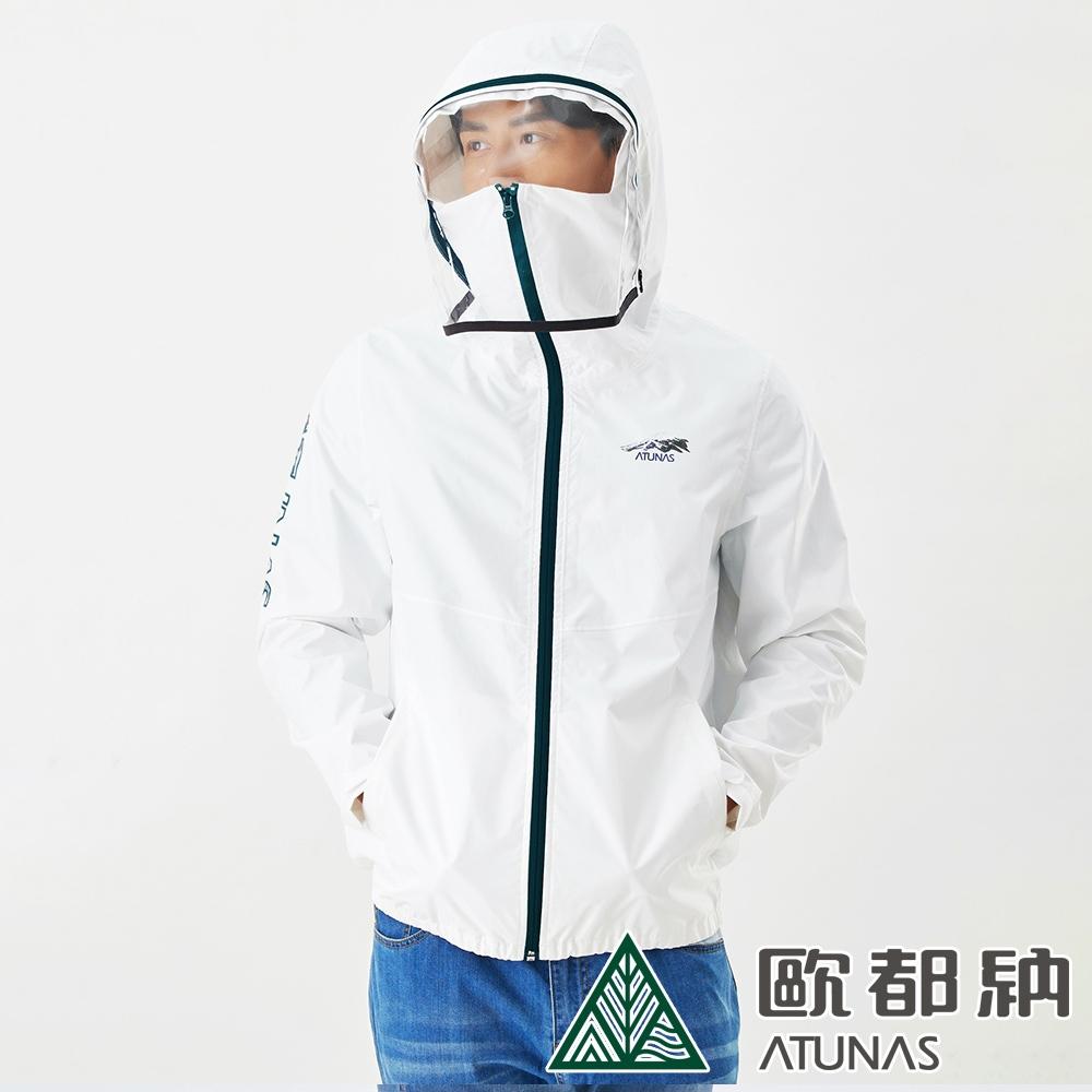 【ATUNAS 歐都納】男款罩顧自己防護外套A6GA2135M白/P3防護衣/防飛沫/防風防水/可拆式面罩