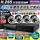 【CHICHIAU】H.265 4路4聲 5MP 台灣製造數位高清遠端監控套組(含1080P SONY 200萬攝影機x4) product thumbnail 1