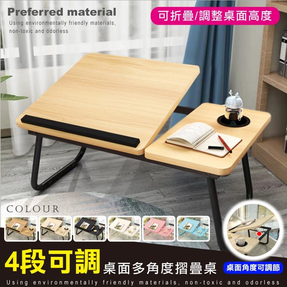 lemonsolo四段折疊懶人桌