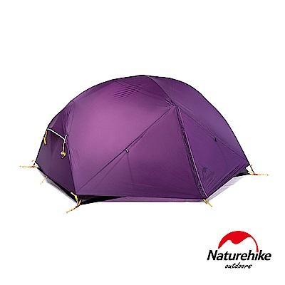 Naturehike蒙加2雙層防雨20D矽膠雙人帳篷 贈地席 紫色-急