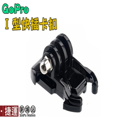 GoPro I型快拆卡扣轉接固定底座.快速拆裝小蟻運動攝影機相機快拆底座活動基座