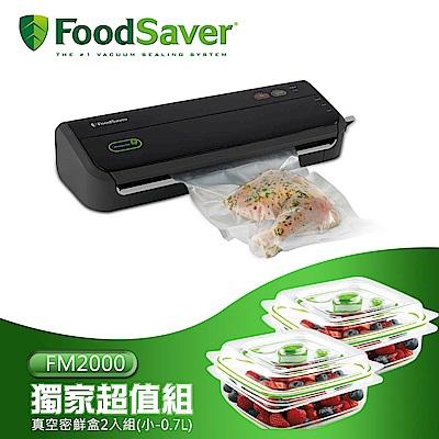 美國FoodSaver-家用真空包裝機FM2000+真空密鮮盒2入組(小-0.7L)
