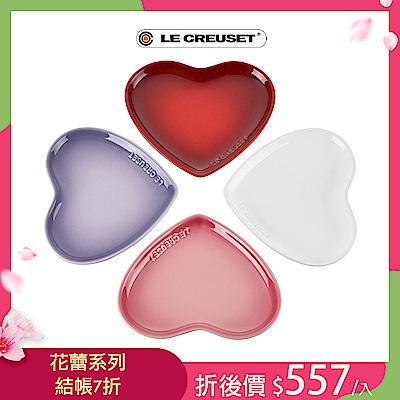 [結帳7折]LE CREUSET  瓷器花蕾系列心型盤17cm-4入(櫻桃紅/雪花白/藍鈴紫/薔薇粉)