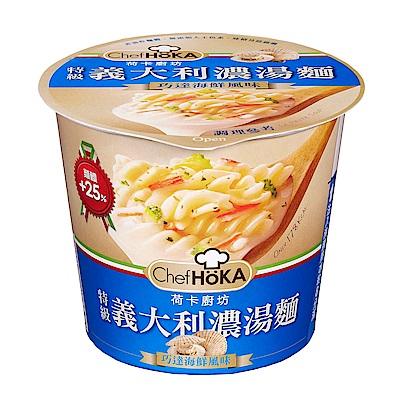 荷卡廚坊 義大利濃湯麵巧達海鮮風味(47g)