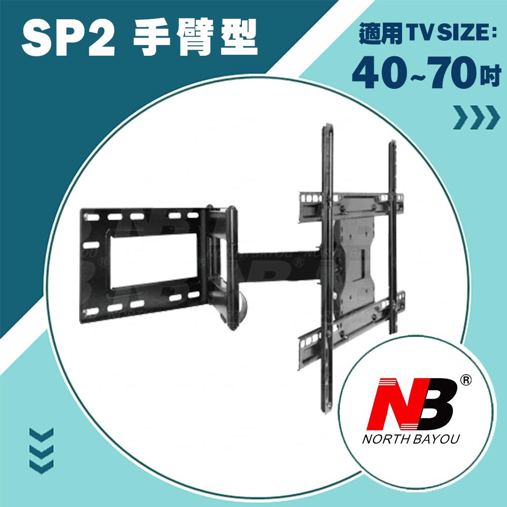 NB SP2/40-70吋手臂式液晶電視壁掛架