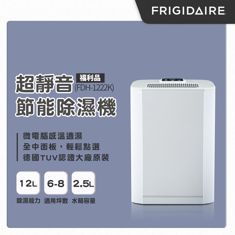 福利品 美國Frigidaire富及第 12L 4級超靜音除濕機 FDH-1222K