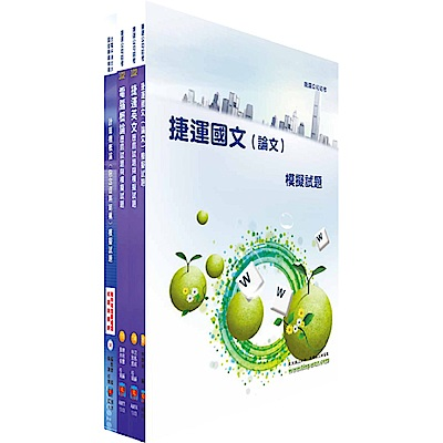 台北捷運公司招考(助理工程員-資訊)模擬試題套書(贈題庫網帳號1組)