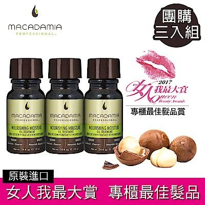 (母親節限定)Macadamia瑪卡奇蹟油潤澤瑪卡油10ml-超值3入