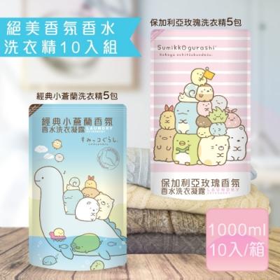 角落小夥伴 絕美香氛香水洗衣精1000ml補充包10入組(玫瑰/小蒼蘭)