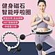 YUNMI 智能計數磁石按摩呼拉圈 不會掉的呼拉圈 運動健身環(自由調節大小/360度環繞按摩/有氧運動) product thumbnail 2