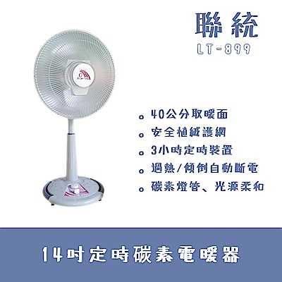 聯統14吋桌上型炭素電熱器LT-899