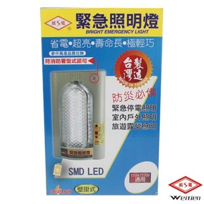 威電牌 緊急照明燈 TG-206L-24