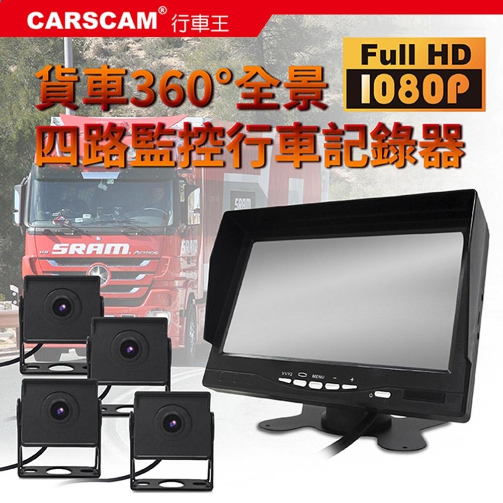 CARSCAM行車王 貨車四路行車視野輔助系統行車記錄器(大貨車/大客車/聯結車專用)-贈32G