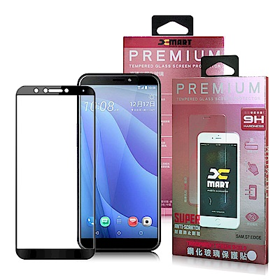 Xmart for HTC DESIRE 12s  超透滿版 2.5D 鋼化玻璃貼
