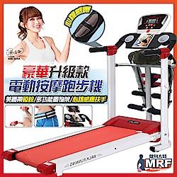 健身大師-全方位心跳版美姿帶電動跑步機-限量紅