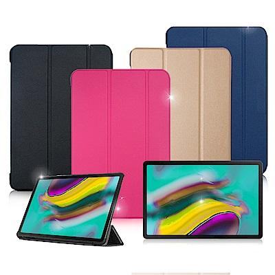 VXTRA Samsung Tab S5e 10.5吋 經典皮紋三折保護套