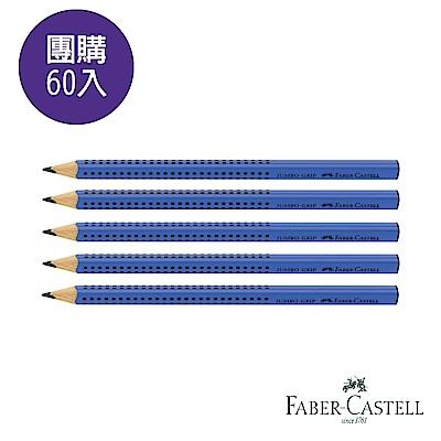(團購60入)Faber-Castell  JUMBO學齡孩童專用大三角粗芯鉛筆(藍)-B