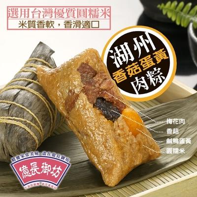 (Yahoo獨家)億長御坊 熱銷湖州粽組合(10入組)(湖州蛋黃鮮肉4入+鮮肉4入+豆沙2入)