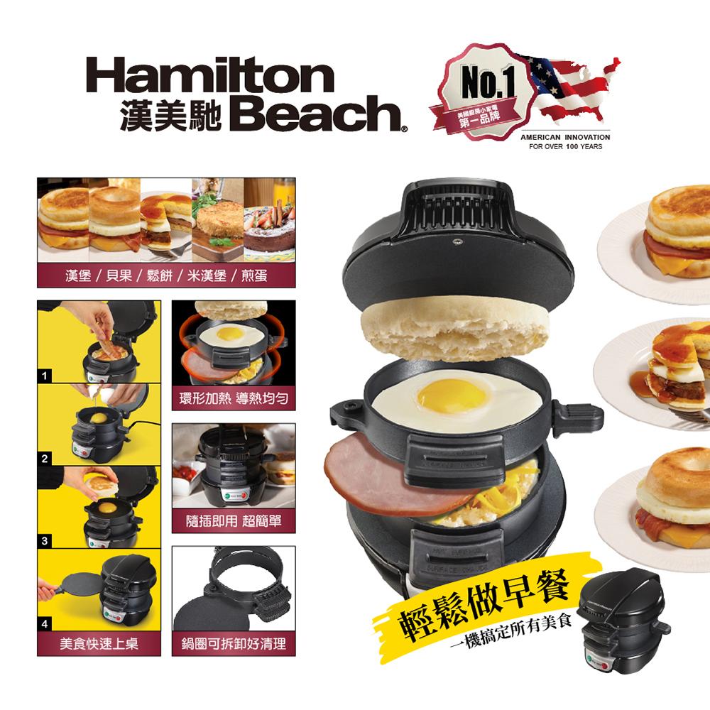 美國漢美馳 Hamilton Beach 多功能漢堡機 (黑色)