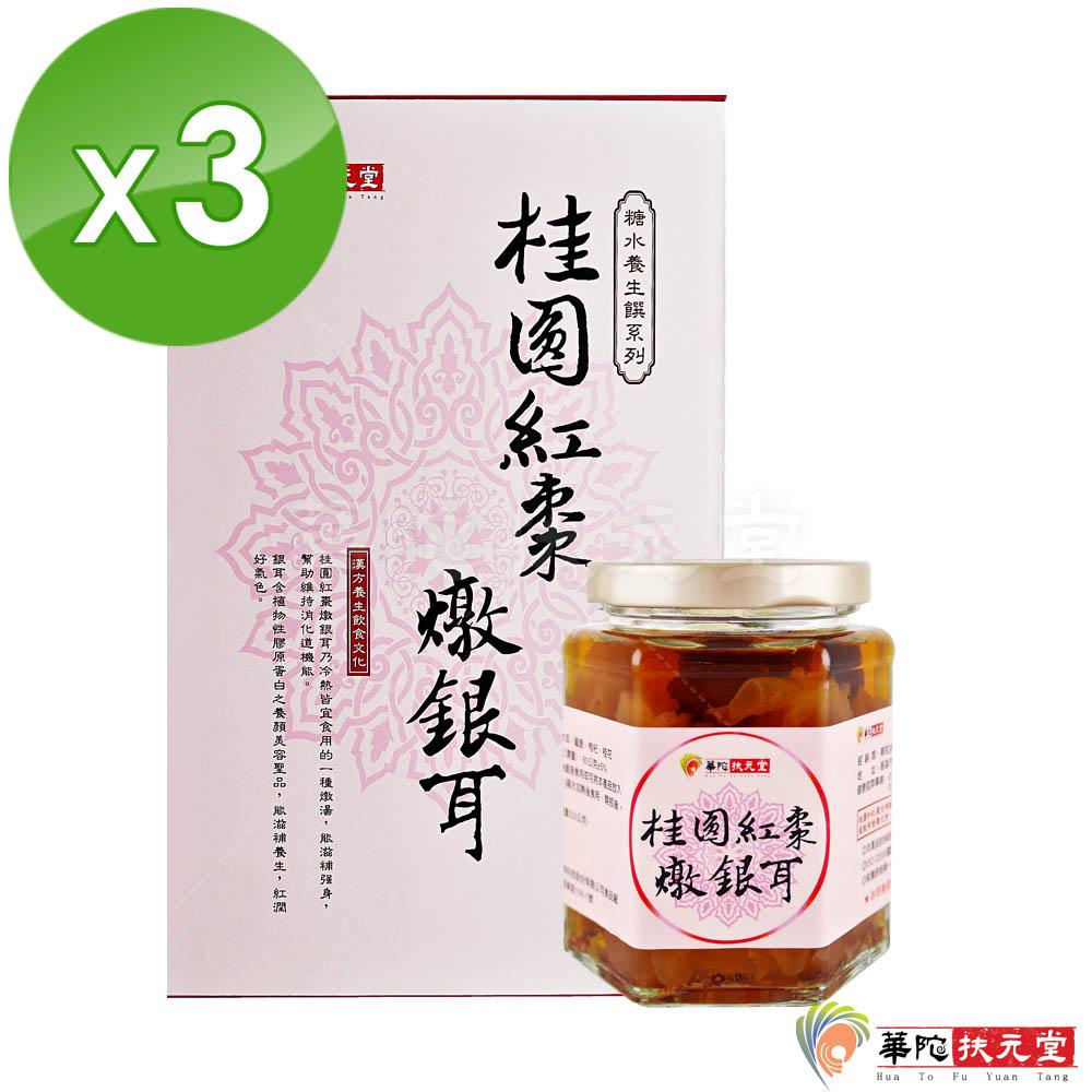 華陀扶元堂-桂圓紅棗燉銀耳3盒(6瓶/盒)