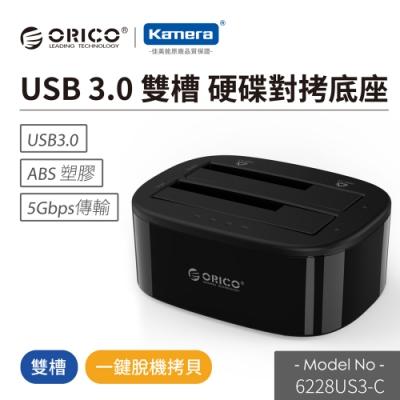 ORICO 2.5吋/3.5吋USB3.0雙槽 硬碟對拷底座-黑(6228US3-C)
