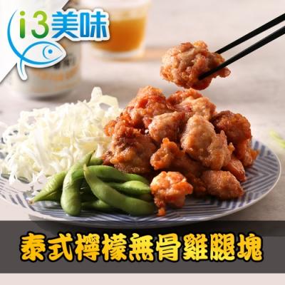 【愛上美味】泰式檸檬無骨雞腿塊4包組(300g±10%/包)