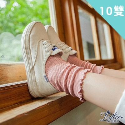 Dylce 黛歐絲 日韓全棉木耳邊純色中筒襪(超值10雙-隨機)