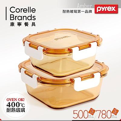 美國康寧 Pyrex 正方型透明玻璃保鮮盒-2件組