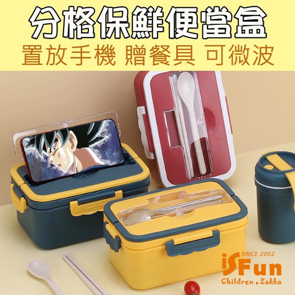 iSFun 三格可微波 保鮮工具箱便當盒附不鏽鋼餐具 2 色可選