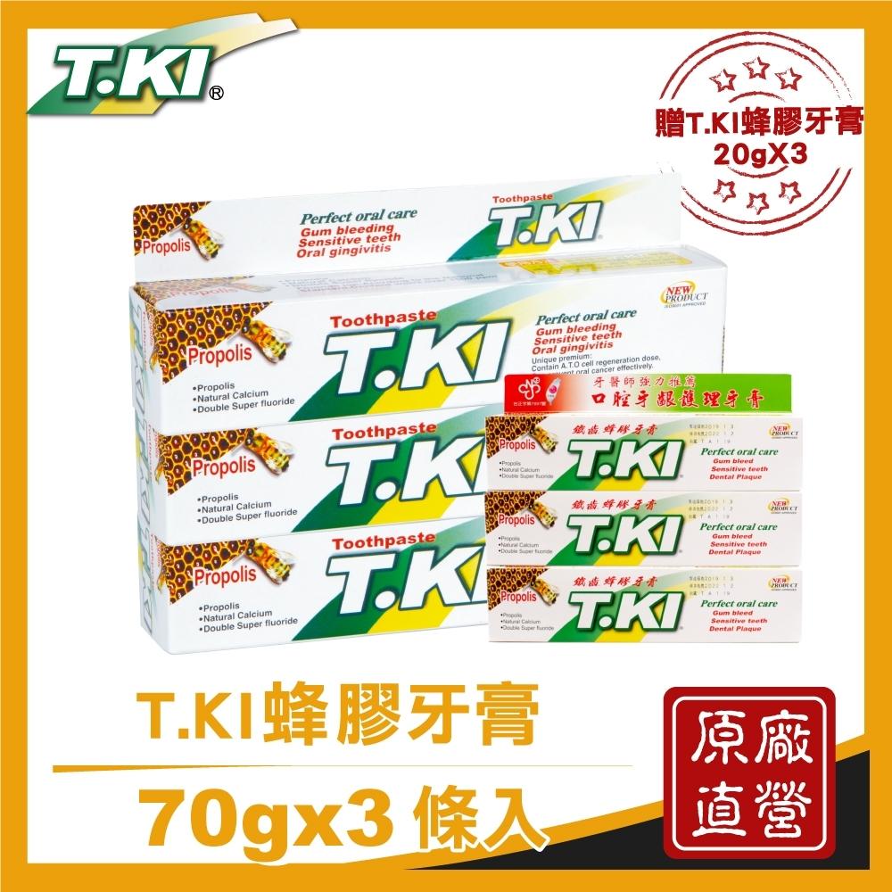 [時時樂限定3+3組]T.KI蜂膠牙膏70gX3+蜂膠牙膏20gX3