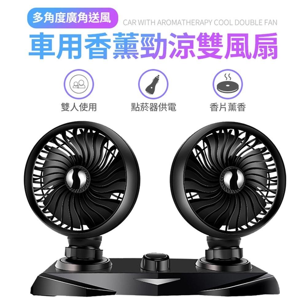 【FJ】車用12V/24V香薰勁涼雙風扇V888(車充供電可選電壓)