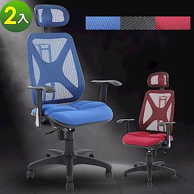 【A1】舒壓氣墊升降椅背電腦椅/辦公椅-附頭枕(3色可選-2入)