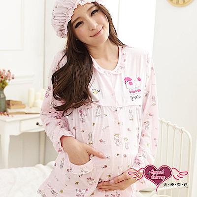 居家睡衣 可愛貴賓 印花二件式長袖哺乳孕婦月子套裝(粉F) AngelHoney天使霓裳