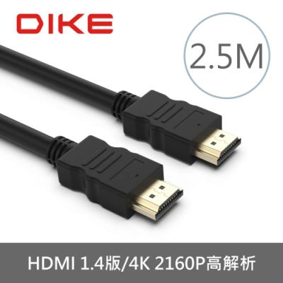 DIKE 高解析4KHDMI線1.4版-2.5M DLH425BK