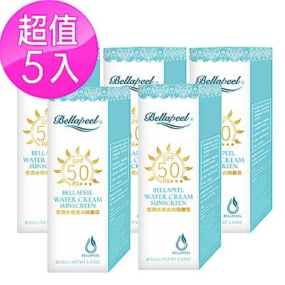 bellapeel蓓拉佩爾恒潤水感美白隔離霜SPF50PA+++50ml5入組