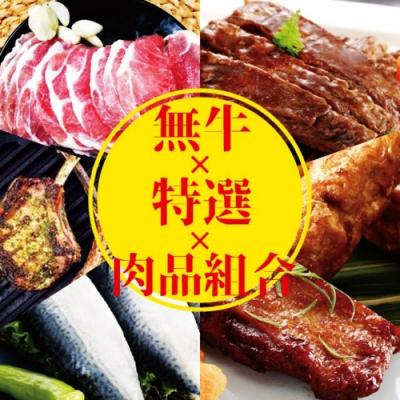 嚴選無牛七件烤肉組(獨家台灣嫩肩里肌豬肋排、法式豬排、鹽味去骨雞腿排、薄鹽鯖魚片)