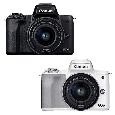 Canon EOS M50 Mark II 15-45mm (公司貨)