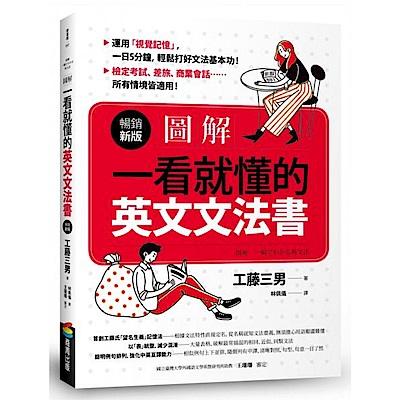 圖解:一看就懂的英文文法書【暢銷新版】