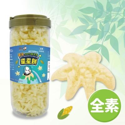 阿久師 臺灣100%純玉米星星餅(38g) 全素(適合4個月以上嬰幼兒)